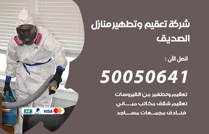 شركة تعقيم منازل الصديق / 50050641 / تعقيم وتطهير المنازل من فيروس كورونا