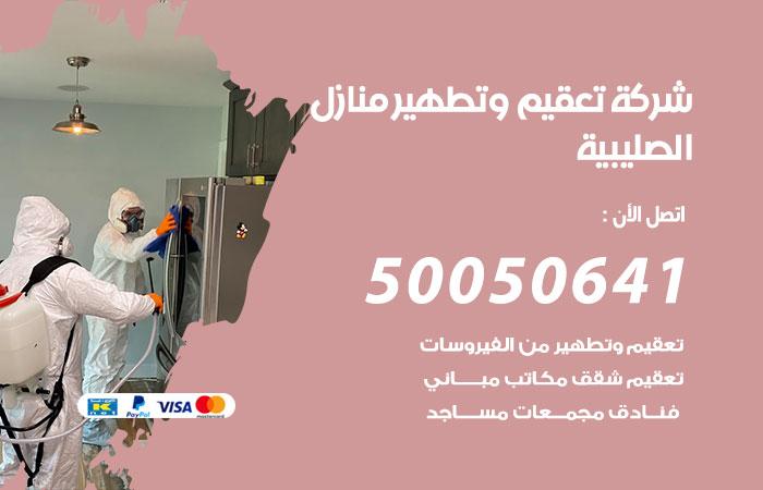 شركة تعقيم منازل الصليبية / 50050641 / تعقيم وتطهير المنازل من فيروس كورونا