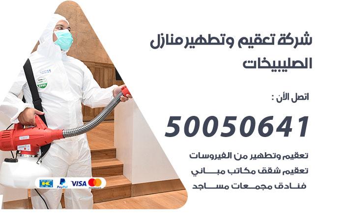 شركة تعقيم منازل الصليبيخات / 50050641 / تعقيم وتطهير المنازل من فيروس كورونا