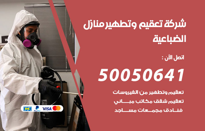 شركة تعقيم منازل الضباعية / 50050641 / تعقيم وتطهير المنازل من فيروس كورونا