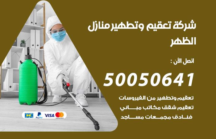 شركة تعقيم منازل الظهر / 50050641 / تعقيم وتطهير المنازل من فيروس كورونا