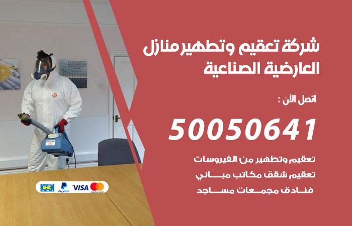 شركة تعقيم منازل العارضية / 50050641 / تعقيم وتطهير المنازل من فيروس كورونا