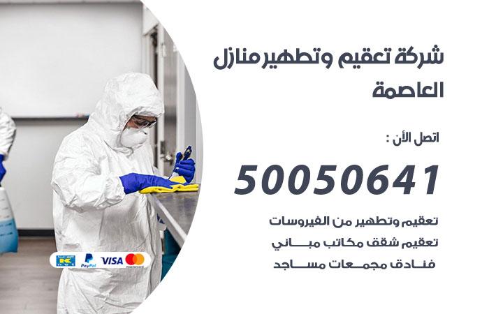 شركة تعقيم منازل العاصمة / 50050641 / تعقيم وتطهير المنازل من فيروس كورونا