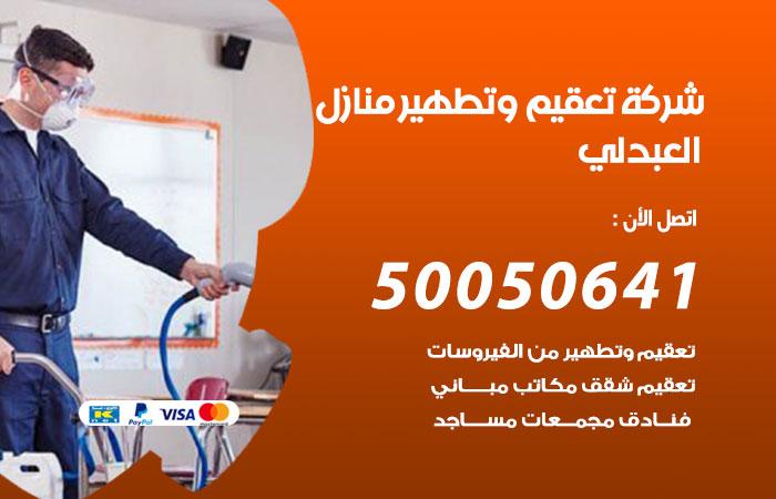 شركة تعقيم منازل العبدلي / 50050641 / تعقيم وتطهير المنازل من فيروس كورونا