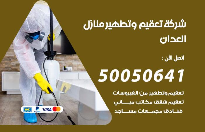 شركة تعقيم منازل العدان / 50050641 / تعقيم وتطهير المنازل من فيروس كورونا