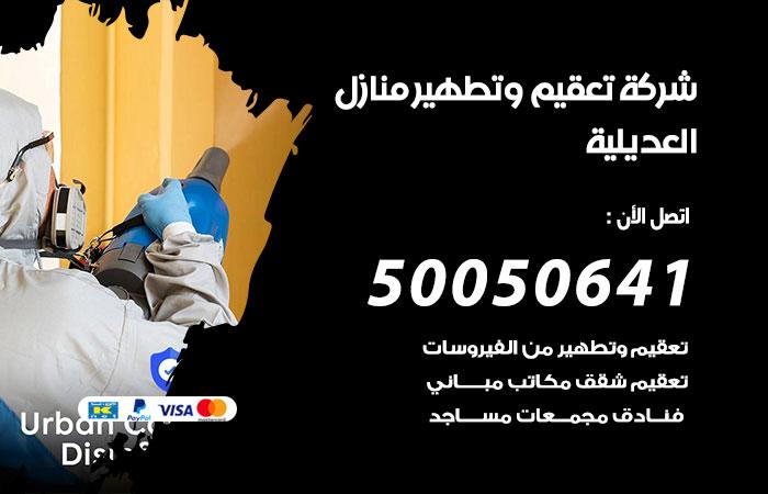 شركة تعقيم منازل العديلية / 50050641 / تعقيم وتطهير المنازل من فيروس كورونا