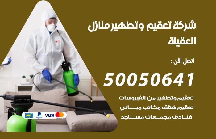 شركة تعقيم منازل العقيلة / 50050641 / تعقيم وتطهير المنازل من فيروس كورونا