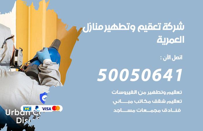 شركة تعقيم منازل العمرية / 50050641 / تعقيم وتطهير المنازل من فيروس كورونا