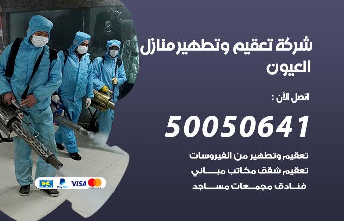 شركة تعقيم منازل العيون / 50050641 / تعقيم وتطهير المنازل من فيروس كورونا