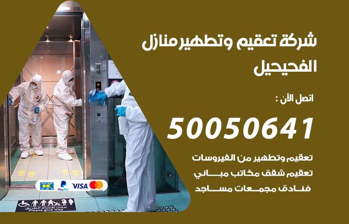 شركة تعقيم منازل الفحيحيل / 50050641 / تعقيم وتطهير المنازل من فيروس كورونا