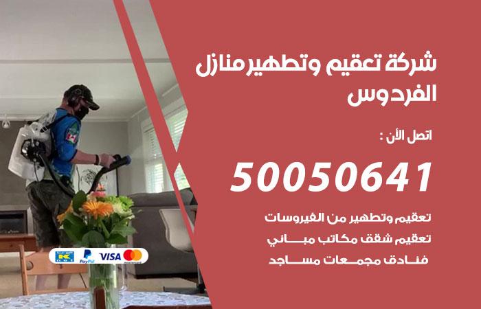 شركة تعقيم منازل الفردوس / 50050641 / تعقيم وتطهير المنازل من فيروس كورونا