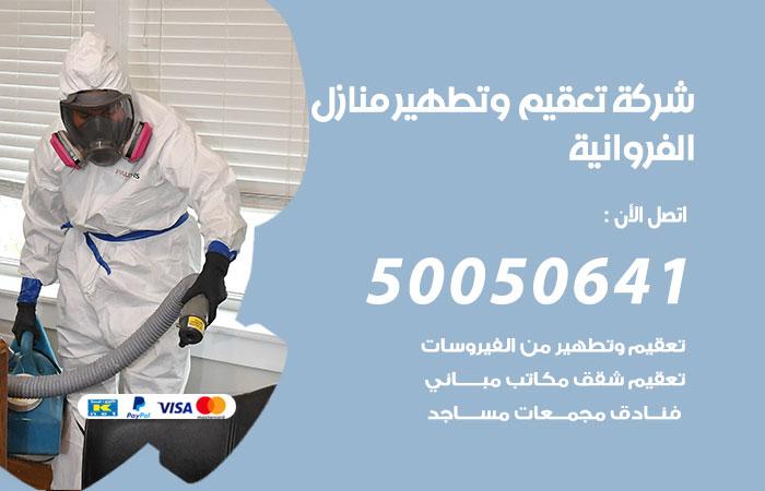 شركة تعقيم منازل الفروانية / 50050641 / تعقيم وتطهير المنازل من فيروس كورونا