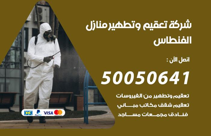 شركة تعقيم منازل الفنطاس / 50050641 / تعقيم وتطهير المنازل من فيروس كورونا