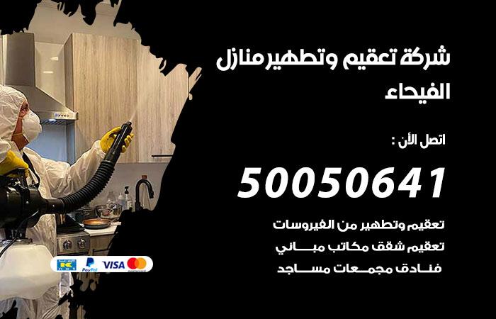 شركة تعقيم منازل الفيحاء / 50050641 / تعقيم وتطهير المنازل من فيروس كورونا