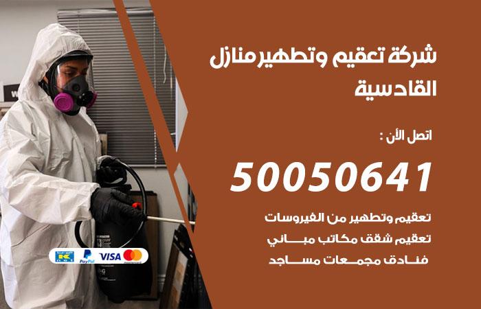 شركة تعقيم منازل القادسية / 50050641 / تعقيم وتطهير المنازل من فيروس كورونا