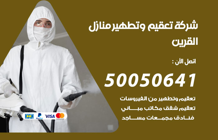 شركة تعقيم منازل القرين / 50050641 / تعقيم وتطهير المنازل من فيروس كورونا