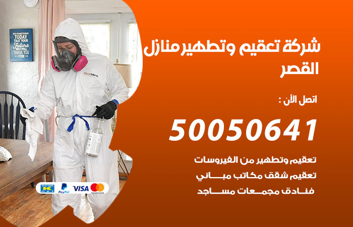 شركة تعقيم منازل القصر / 50050641 / تعقيم وتطهير المنازل من فيروس كورونا