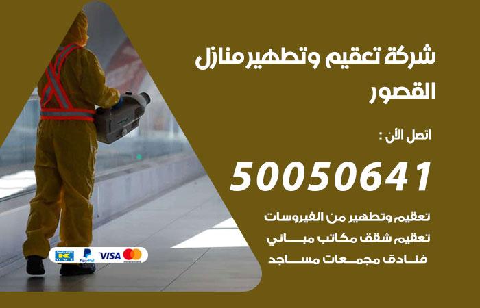 شركة تعقيم منازل القصور / 50050641 / تعقيم وتطهير المنازل من فيروس كورونا