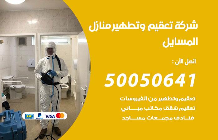 شركة تعقيم منازل المسايل / 50050641 / تعقيم وتطهير المنازل من فيروس كورونا