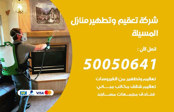شركة تعقيم منازل المسيلة / 50050641 / تعقيم وتطهير المنازل من فيروس كورونا