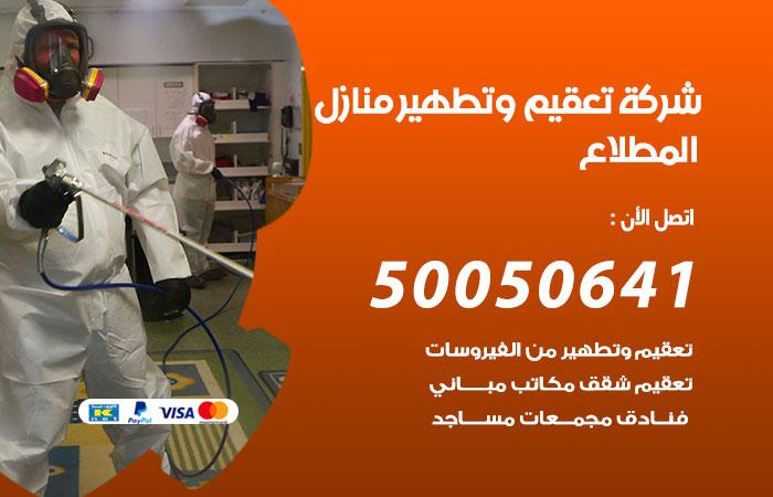 شركة تعقيم منازل المطلاع / 50050641 / تعقيم وتطهير المنازل من فيروس كورونا