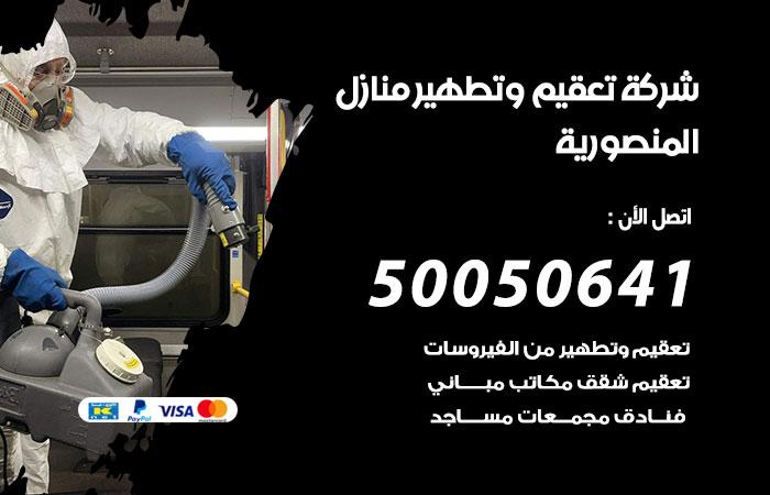 شركة تعقيم منازل المنصورية / 50050641 / تعقيم وتطهير المنازل من فيروس كورونا