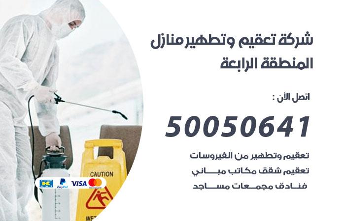 شركة تعقيم منازل المنطقة الرابعة / 50050641 / تعقيم وتطهير المنازل من فيروس كورونا