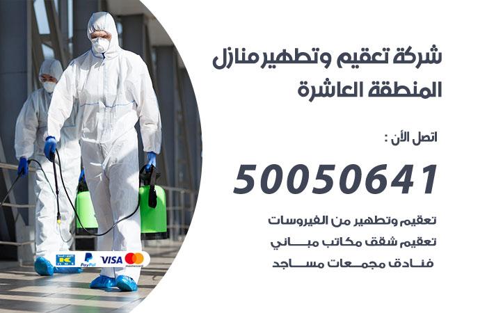 شركة تعقيم منازل المنطقة العاشرة / 50050641 / تعقيم وتطهير المنازل من فيروس كورونا