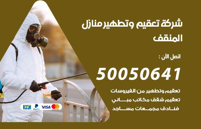 شركة تعقيم منازل المنقف / 50050641 / تعقيم وتطهير المنازل من فيروس كورونا