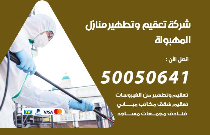 شركة تعقيم منازل المهبولة / 50050641 / تعقيم وتطهير المنازل من فيروس كورونا