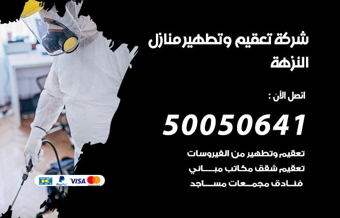 شركة تعقيم منازل النزهة / 50050641 / تعقيم وتطهير المنازل من فيروس كورونا