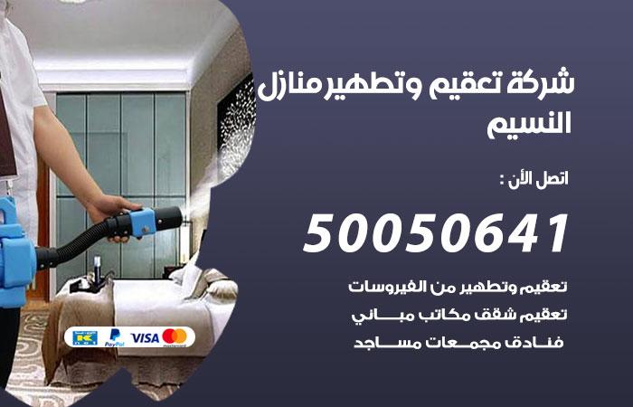 شركة تعقيم منازل النسيم / 50050641 / تعقيم وتطهير المنازل من فيروس كورونا