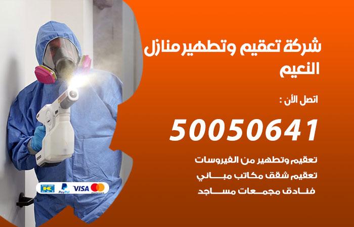 شركة تعقيم منازل النعيم / 50050641 / تعقيم وتطهير المنازل من فيروس كورونا