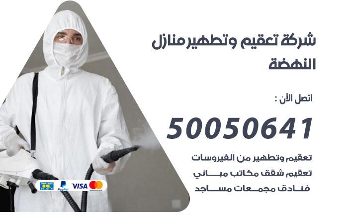 شركة تعقيم منازل النهضة / 50050641 / تعقيم وتطهير المنازل من فيروس كورونا