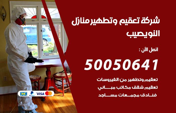 شركة تعقيم منازل النويصيب / 50050641 / تعقيم وتطهير المنازل من فيروس كورونا