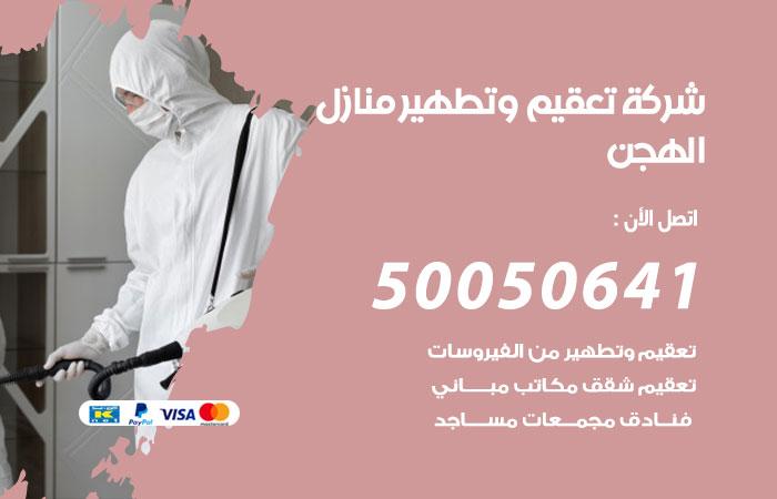 شركة تعقيم منازل الهجن / 50050641 / تعقيم وتطهير المنازل من فيروس كورونا