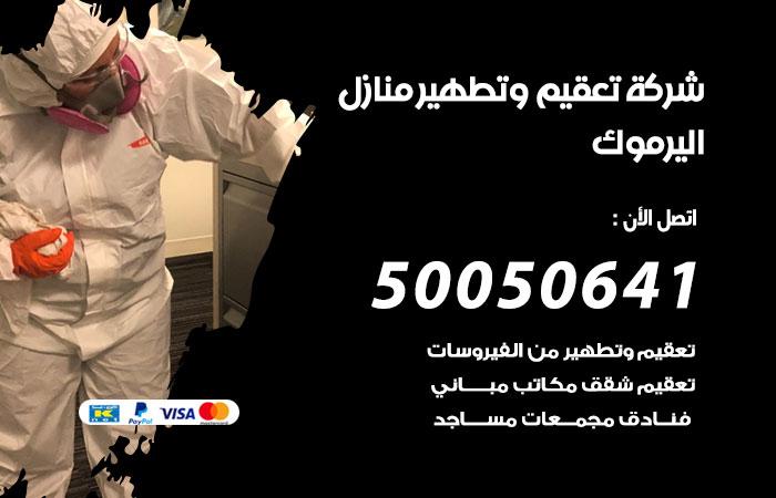 شركة تعقيم منازل اليرموك / 50050641 / تعقيم وتطهير المنازل من فيروس كورونا
