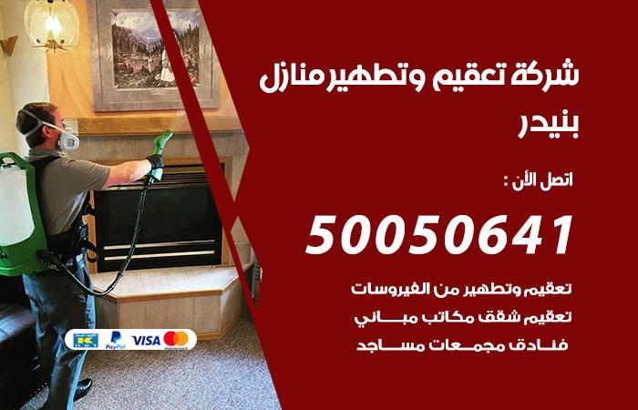 شركة تعقيم منازل بنيدر / 50050641 / تعقيم وتطهير المنازل من فيروس كورونا