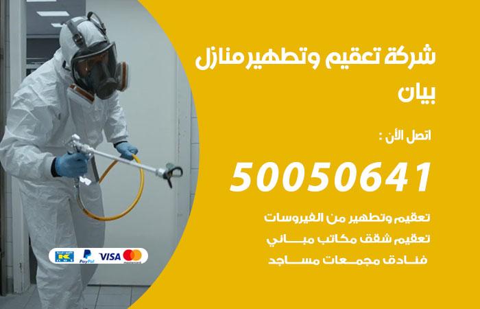 شركة تعقيم منازل بيان / 50050641 / تعقيم وتطهير المنازل من فيروس كورونا