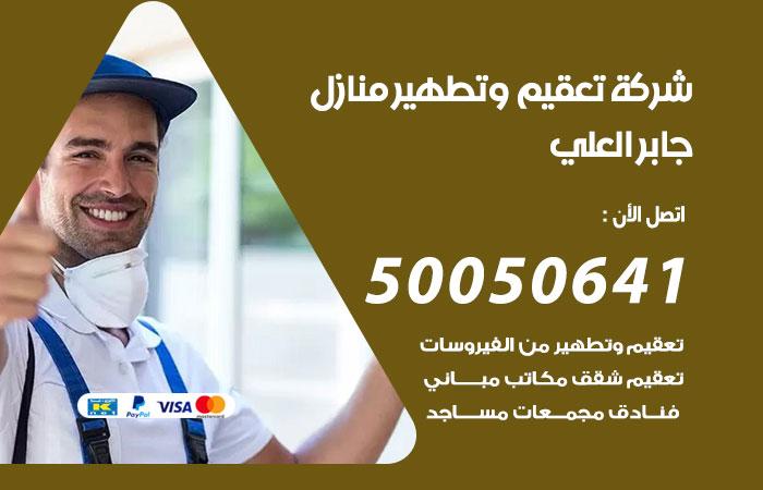 شركة تعقيم منازل جابر العلي / 50050641 / تعقيم وتطهير المنازل من فيروس كورونا