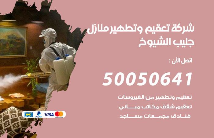 شركة تعقيم منازل جليب الشيوخ / 50050641 / تعقيم وتطهير المنازل من فيروس كورونا