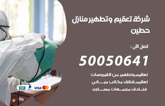 شركة تعقيم منازل حطين / 50050641 / تعقيم وتطهير المنازل من فيروس كورونا