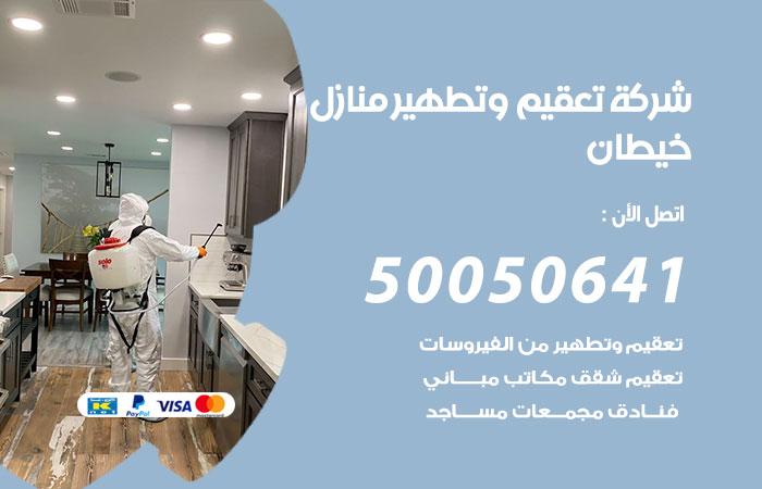 شركة تعقيم منازل خيطان / 50050641 / تعقيم وتطهير المنازل من فيروس كورونا