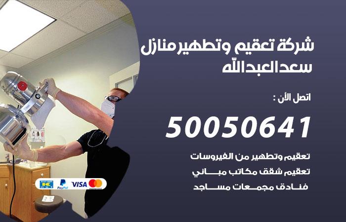شركة تعقيم منازل سعد العبدالله / 50050641 / تعقيم وتطهير المنازل من فيروس كورونا