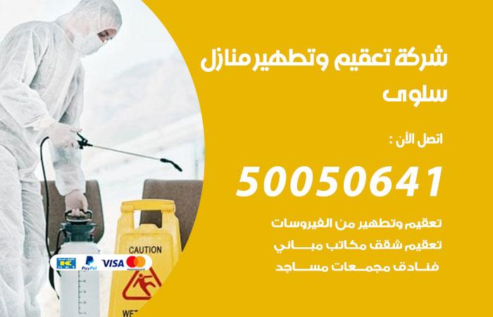 شركة تعقيم منازل سلوى / 50050641 / تعقيم وتطهير المنازل من فيروس كورونا
