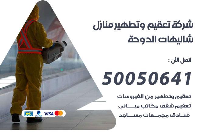 شركة تعقيم منازل شاليهات الدوحة / 50050641 / تعقيم وتطهير المنازل من فيروس كورونا