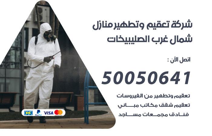 شركة تعقيم منازل شمال غرب الصليبيخات / 50050641 / تعقيم وتطهير المنازل من فيروس كورونا