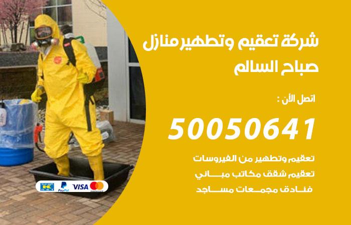 شركة تعقيم منازل صباح السالم / 50050641 / تعقيم وتطهير المنازل من فيروس كورونا