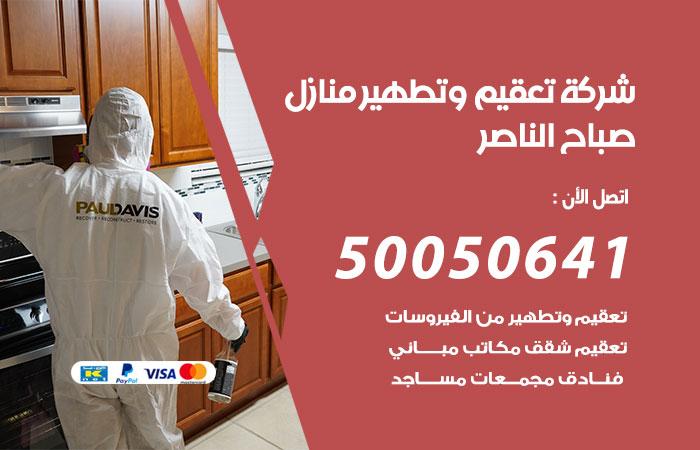 شركة تعقيم منازل صباح الناصر / 50050641 / تعقيم وتطهير المنازل من فيروس كورونا