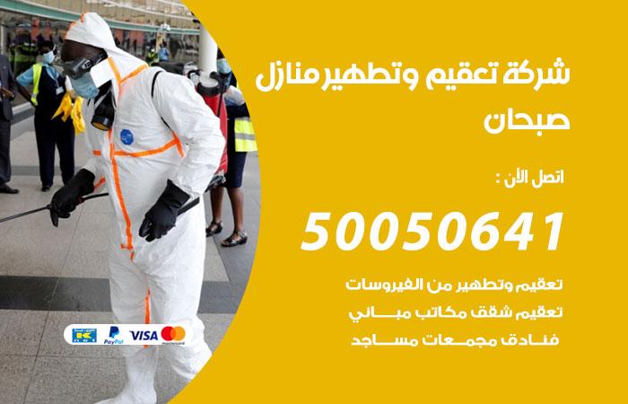 شركة تعقيم منازل صبحان / 50050641 / تعقيم وتطهير المنازل من فيروس كورونا